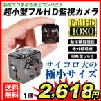 防犯カメラ 超小型 フルHD監視カメラ 1個 送料無料 充電式 ウェアラブル micro SDカード 録画 1080P