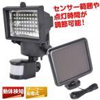 LEDソーラーセンサーライト60 1個