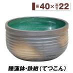 睡蓮鉢 すいれん鉢 鉄紺(てつこん) 1個 直径40・高さ22cm メダカ鉢 ハス鉢 陶器 水鉢 ビオトープ