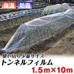 農業用フィルム トンネルフィルム 1.5×10m 1巻 国華園