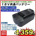 充電式 コードレス高枝バリカン専用 バッテリー 1個
