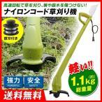 草刈機 電源式 替刃付 ナイロンコード式電動草刈り機