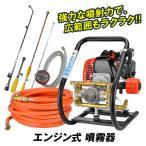 噴霧器 エンジン式 1台 32.6cc ガソリン 2サイクル 動噴 農業 農用 農薬 除草剤 肥料 散布 散水 10mホース 動力噴霧器 国華園