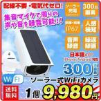 防犯カメラ 監視カメラ 300万画素 ソーラー式Wi...
