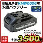 充電式コードレス高圧洗浄機専用予備バッテリー 1個 国華園