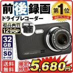 ドライブレコーダー 高画質前後録画対応 ドラレコ マイクロSDカード32GB付 K901 1個 バックカメラ付 前後カメラ 超広角170度 IPS液晶 フルHD