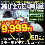 ドライブレコーダー ドラレコ 360度パノラマ ミラー型ドライブレコーダー 1個  ノイズ対策済 300万画素 Gセンサー搭載 12/24V車対応