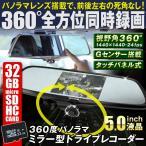 ドライブレコーダー ドラレコ 360度パノラマミラー型ドライブレコーダー 1個 (SDカード32GB付) 高画質 Gセンサー搭載 24V車対応