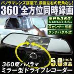 ドライブレコーダー ドラレコ 360度パノラマミラー型ドライブレコーダー 2個  高画質 Gセンサー搭載 24V車対応