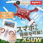 ドローン symaトイドローン X5UW 1台 送料無料 カメラ付 FPV ラジコン スマホ 空撮 6軸ジャイロ (無線周波数技適マーク取得済)
