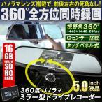 ドライブレコーダー ドラレコ 360度パノラマミラー型ドライブレコーダー 1個 (SDカード16GB付) 高画質 1080P Gセンサー搭載 24V車対応 日本語説明書