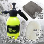 2WAY加圧式ハンディ洗浄機セット 1組 拭き上げ吸水クロス3枚 高級ミンクムートングローブ1枚 車 バイク 自転車 洗浄 泡洗浄 ジェット水流