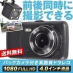 ドライブレコーダー ドラレコ バックカメラ付き高画質ドライブレコーダーT600 1個 1080P 170度