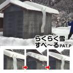 除雪用品・融雪剤ランキング