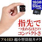 防犯カメラ 超小型 フルHD監視カメラ (SDカード16GB付) 1個 送料無料 充電式 ウェアラブル micro SDカード 録画 1080P