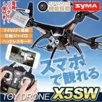 ドローン Syma トイドローン X5SW (予備バッテリー付)送料無料 WIFI カメラ付 FPV ラジコン スマホ 空撮 6軸ジャイロ 無線周波数技適マーク取得済