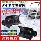 タイヤ付除雪機 楽かきくん 1個 雪かきスコップ スノーダンプ 雪かき シャベル 除雪 キャスター 手押し 車輪 雪掻き