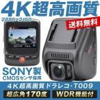 ドライブレコーダー ドラレコ 送料無料 4K超高画質ドライブレコーダーT009 1個 超広角 170度 12/24V車 Gセンサー 日本語説明書
