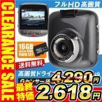 ドライブレコーダー ドラレコ 送料無料 小型ドライブレコーダー DH09 (SDカード16GB付) 1個 高画質 1080P 140度 Gセンサー搭載 12V車対応 日本語説明書