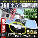 ドライブレコーダー ドラレコ 送料無料 360度全方位ミラー型 (バックカメラ&SDカード16GB付) 全方位 300万画素 Gセンサー搭載 12/24V車対応 日本語説明書