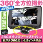 ドライブレコーダー ドラレコ 送料無料 360度全方位シール式 X65 (SDカード16GB付) 400万画素 Gセンサー搭載 12/24V車対応 パノラマ タッチパネル 日本語説明書