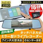 ドライブレコーダー ドラレコ タッチ式ミラー型ドライブレコーダー D188  (SDカード16GB付) フルHD Gセンサー 7.0インチ大画面 タッチパネル  24V 日本語説明書