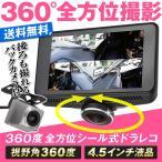 ショッピングドライブレコーダー ドライブレコーダー ドラレコ 360度全方位シール式 X65 (バックカメラ付) 2カメラ 400万画素 Gセンサー 12/24V車対応 パノラマ タッチパネル 日本語説明書