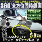 ドライブレコーダー ドラレコ 360度パノラマ ミラー型 (バックカメラ付) 2カメラ フルHD ノイズ対策済 300万画素 Gセンサー搭載 12/24V車対応 日本語説明書