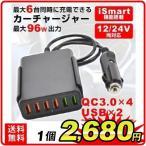 シガーソケット カーチャージャー QC3.0 4ポート USB 2ポート 計6ポート 車載充電器 最大出力95W iSmart機能 急速充電 12/24V車対応