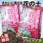 培養土  きれいに育てる花の土・25L 2袋1組