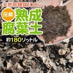 腐葉土  圧縮熟成腐葉土 180L 1袋