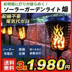 ソーラー ガーデンライト 焔(ほむら) 3個 LED 明暗センサー 炎 たいまつ 松明 夜間自動点灯 庭 ガーデン 屋外 防雨 トーチライト ゆらゆら燃える庭園灯 国華園