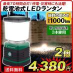 ランタン LED 乾電池式 2個セット 最大1000lm 単1形乾電池3本 電球色 昼白色 光量調節可能 連続点灯70時間 停電 防災 災害 ライト キャンプ アウトドア