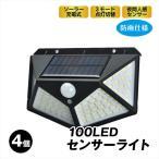 ソーラーライト 100LED 照らすくん 4個セット センサーライト ガーデンライト 人感センサー 防雨 配線不要 防犯  壁 ミスターブライト 国華園