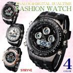 腕時計 STRYVE 送料無料 ファッションスポーツウオッチ 1個 3気圧防水 日本製クオーツ メンズ アナデジ アナログ デジタル デュアルタイム 全4色