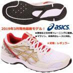 アシックス ASICS/メンズ 陸上 マラソン ランニングシューズ/ライトレーサー/LYTERACER/1011A173 100/マラソン初心者にオススメ/2019 最新