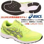 アシックス ASICS/メンズ 陸上 マラソン ランニングシューズ/ライトレーサー/ LYTERACER/1011A173 300/マラソン初心者にオススメ/2019SS