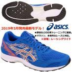 アシックス ASICS/メンズ 陸上 マラソン ランニングシューズ/ライトレーサー ワイド/ LYTERACER WIDE/1011A174 400/マラソン初心者にオススメ/2019 最新