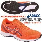 アシックス ASICS/メンズ 陸上 マラソン ランニングシューズ/ライトレーサー ワイド/ LYTERACER WIDE/1011A174 700/マラソン初心者にオススメ/2019 最新