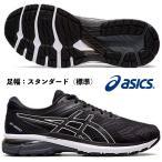 アシックス ASICS/メンズ ランニングシューズ/GT-2000 8/1011A690 002/ブラック×ホワイト/足幅:標準/マラソンの練習、初心者にお勧め