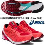 アシックス ASICS/ランニング マラソンシューズ/ターサーエッジ 2 スリム/TARTHER EDGE 2 SLIM/1011A853 600/サンライズレッド×ブラック/足幅:細身