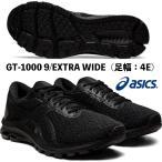 アシックス ASICS/メンズ ランニングシューズ/GT-1000 9 EX-WIDE/1011A873 001/ブラック×ブラック/マラソン初心者にも最適/足幅 4E エクストラワイド/2020FW