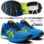 アシックス ASICS/メンズ ランニングシューズ/GT-2000 9/ディレクトワールブルー×ライムゼスト/1011A983 400/足幅:標準 2E/マラソンの練習、初心者にお勧め