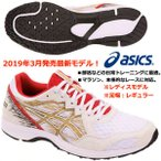 アシックス ASICS/レディス 陸上 マラソン ランニングシューズ/ライトレーサー/ LYTERACER/1012A159 100/マラソン初心者にオススメ/2019SS
