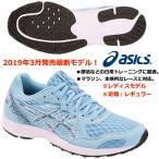アシックス ASICS/レディス 陸上 マラソン ランニングシューズ/ライトレーサー/ LYTERACER/1012A159 400/マラソン初心者にオススメ/2019SS
