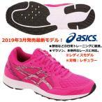 アシックス ASICS/レディス 陸上 マラソン ランニングシューズ/ライトレーサー/ LYTERACER/1012A159 700/マラソン初心者にオススメ/2019SS