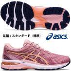 アシックス ASICS/レディス ランニングシューズ/GT-2000 8/1012A591 701/ウォータシェッドローズ×ローズゴールド/足幅:標準/マラソンの練習、初心者にお勧め