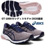 アシックス ASICS/レディス ランニングシューズ/GT-1000 9/1012A695 700/ウォーターシェッド×ピーコート/マラソン初心者におすすめ/2020SS