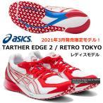 アシックス ASICS/ランニング マラソンシューズ/レディス ターサーエッジ 2 レトロ トーキョー/TARTHER EDGE 2 RETRO TOKYO/1012A979 100/足幅:スタンダード