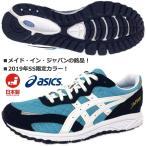 アシックス asics/店舗限定モデル/スカイセンサー ジャパン/SKYSENSOR JAPAN/1013A051 400/カラー:アクアリウム×ホワイト/マラソンシューズ